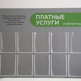 стенд информацонный настенный