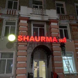 световая вывеска shaurma №1