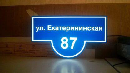 адресная табличка с подсветкой