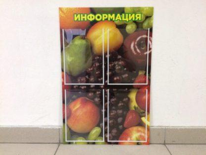 информационный стенд 4 кармана