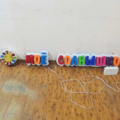 вывеска для детского сада